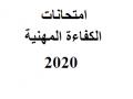 نتائج امتحانات الكفاءة المهنية برسم سنة 2020