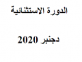 الإعداد للدورة اللاستثنائية دجنبر 2020