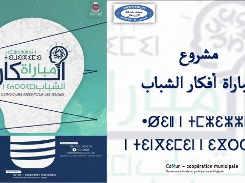 مشروع مباراة أفكار الشباب