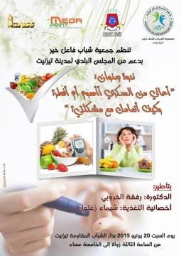 ندوة حول السكري بتيزنيت بمناسبة شهر رمضان الأبرك
