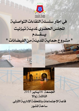 مشروع حماية المدينة من الفيضانات