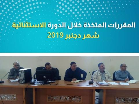 المقررات المتخذة خلال الدورة الاستثنائية لشهر دجنبر 2019