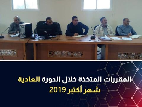 المقررات المتخذة خلال الدورة العادية لشهر أكتبر 2019