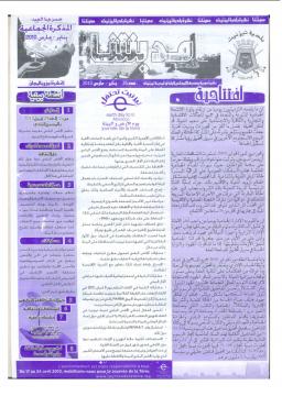 نشرة المجلس البلدي عدد 26