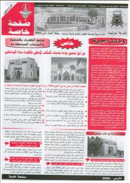 نشرة المجلس البلدي ( نشرة خاصة 2006)