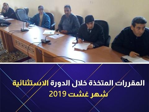 المقررات المتخذة خلال الدورة الاستثنائية لشهر غشت 2019