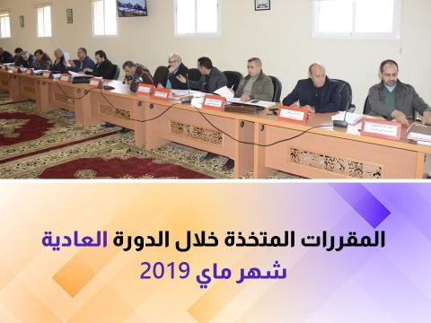 المقررات المتخذة خلال الدورة العادية لشهر ماي 2019