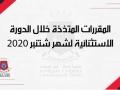 المقررات المتخذة خلال الدورة الاستثنائية لشهر شتنبر 2020