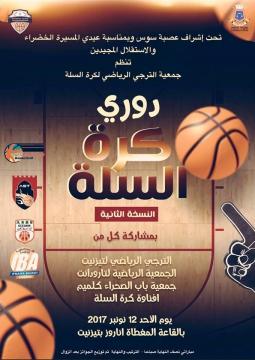 جمعية الترجي الرياضي لكرة السلة تنظم النسخة الثانية من دوري كرة السلة