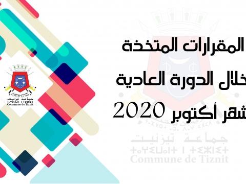 المقررات المتخدة خلال الدورة العادية لشهر أكتوبر 2020