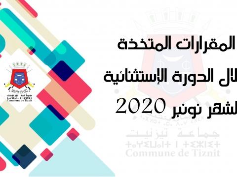 المقرارات المتخدة خلال الدورة الاستثنائية نونبر 2020