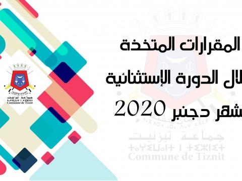 المقررات المتخدة خلال الدورة الاستثنائية لشهر دجنبر 2020