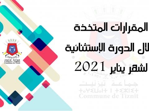المقررات المتخدة خلال الدورة الاستثنائية لشهر يناير 2021