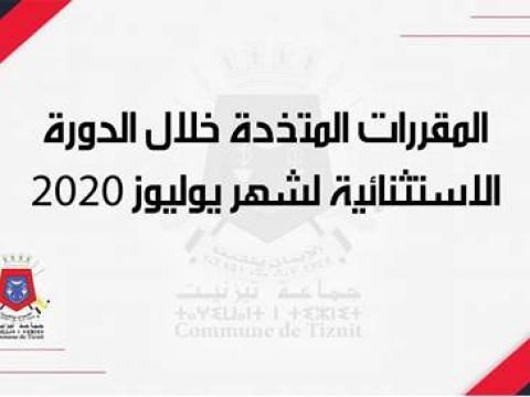 المقررات المتخذة خلال الدورة الاستثنائية لشهر يوليوز 2020