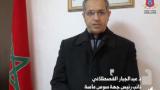 كلمة السيد عبد الجبار القصطلاني ... النائب الأول لرئيس جهة سوس ماسة- الدورة العادية فبراير 2021